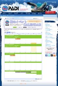 海のイベントカレンダー