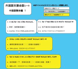 外国語支援会話シート 中国語