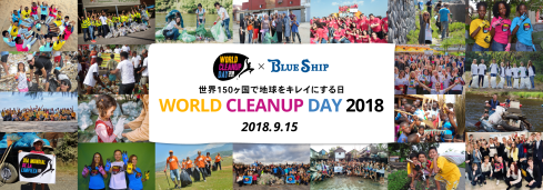 NPO UmiSakura_World Cleanup Day