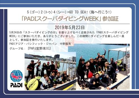 2019証書PAPJ宜野湾IE523